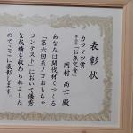 カラマツ賞受賞