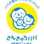 さんきゅうパパ プロジェクト