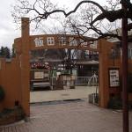 飯田市立動物園の入り口