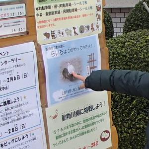 飯田市立動物園の案内看板